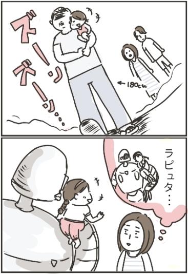 姉ちゃんは育児中-じーちゃん抱っこ02