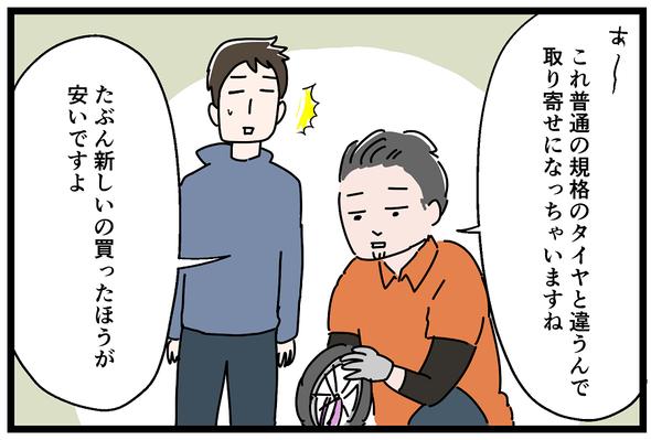 icchomae921_02