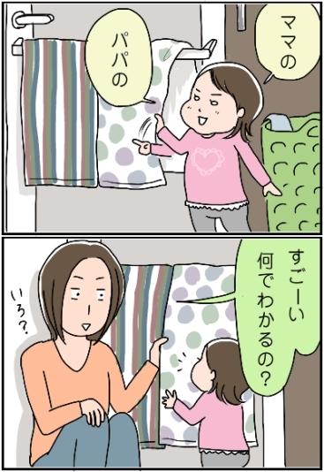 姉ちゃんは育児中-タオル01