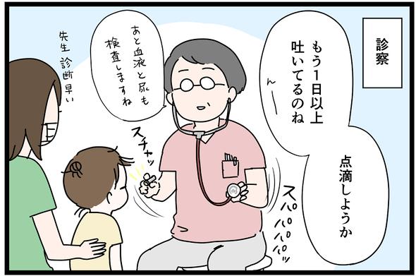 icchomae1062_02