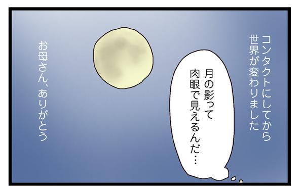 icchomae430_05