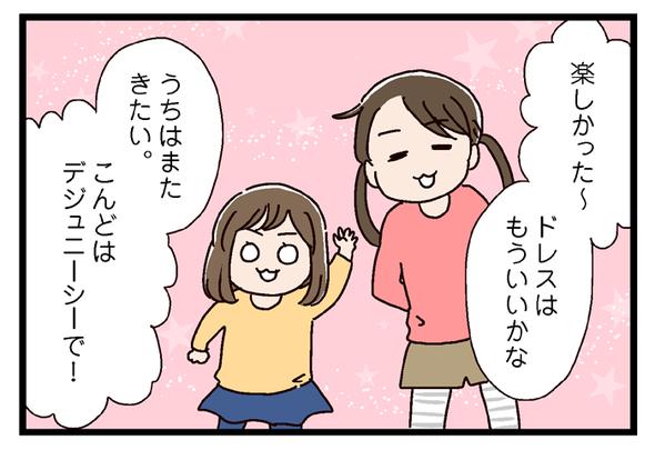 icchomae668_04