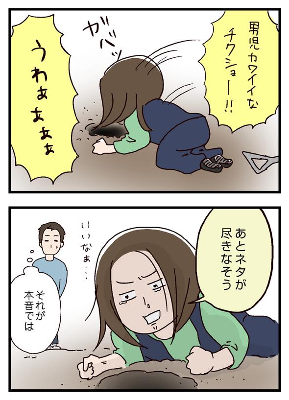icchomae438_02