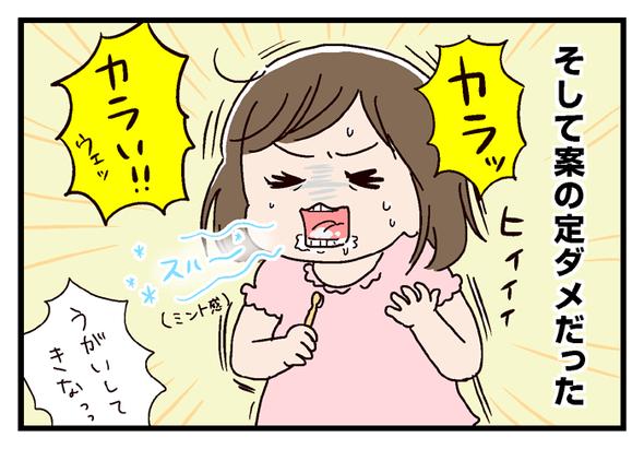 icchomae550_04