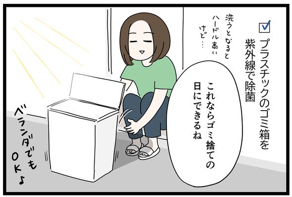 レタスクラブ7月あね子_06