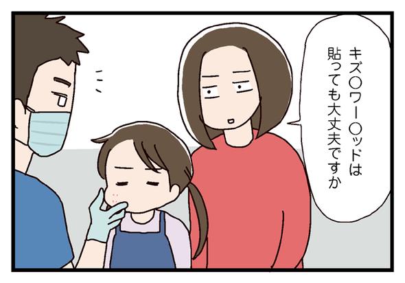 icchomae380_02