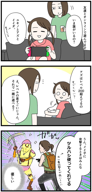 icchomae1277_04