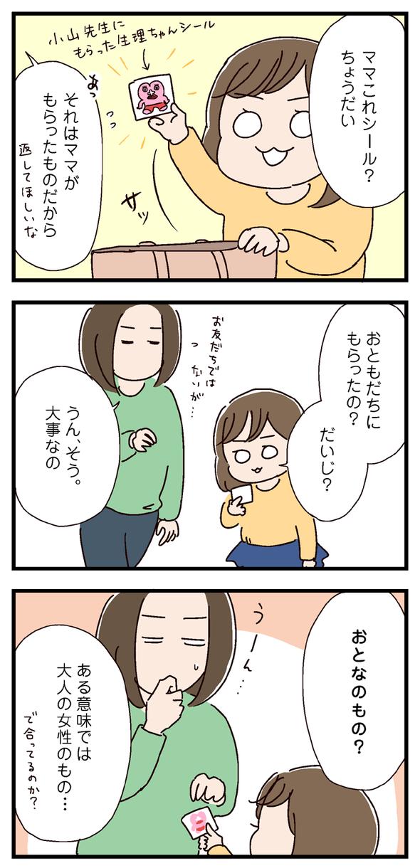 icchomae697_01
