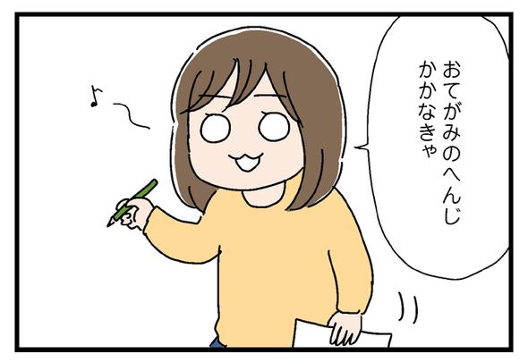 icchomae744_01