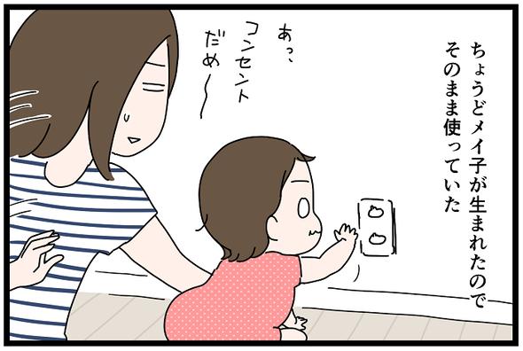 icchomae1229_07