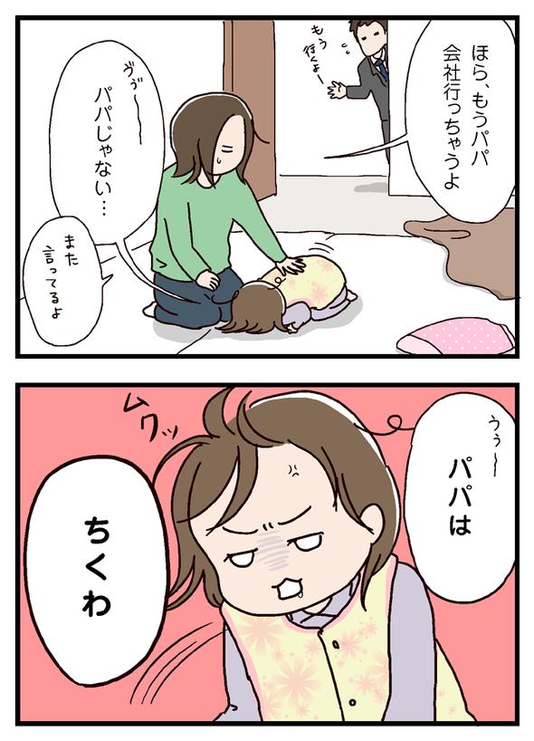 icchomae440_02