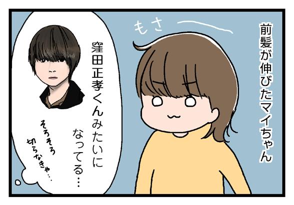 icchomae253_01
