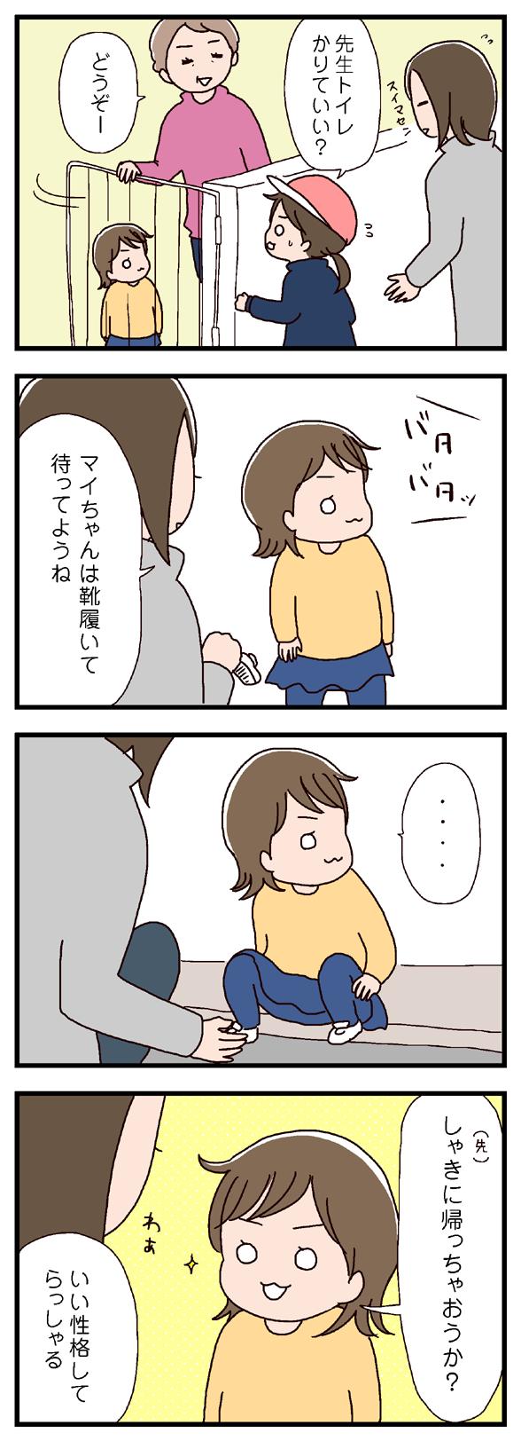 icchomae300_01