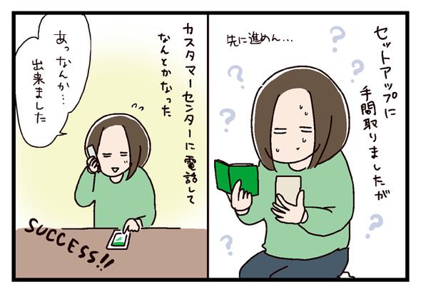 LINEモバイル_04