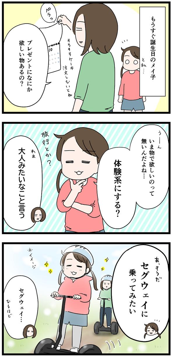 icchomae1105_01