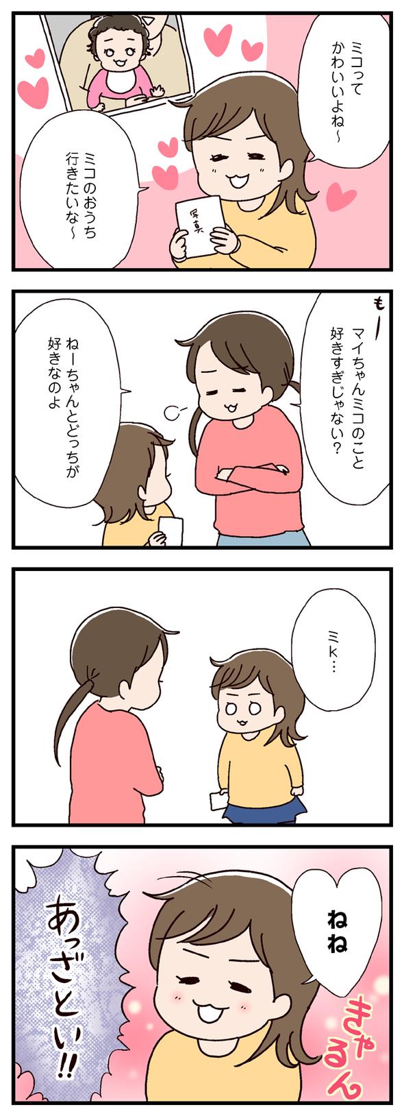icchomae514_01