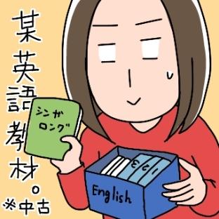 姉ちゃんは育児中-英語教材01