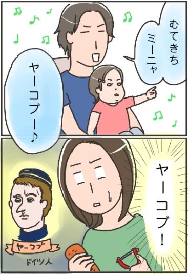 姉ちゃんは育児中-ちゃんと憶えない人01