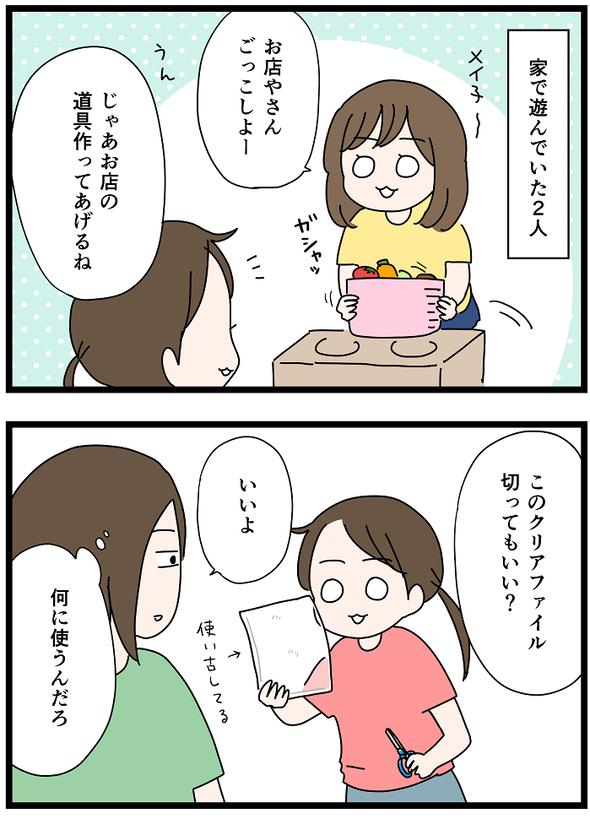 icchomae1221_01
