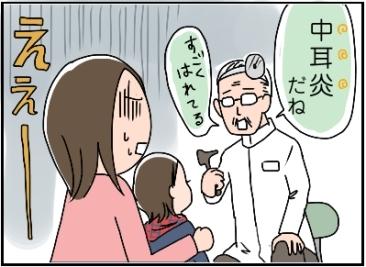 姉ちゃんは育児中-病02