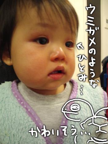 姉ちゃんは育児中-目ヂカラ02
