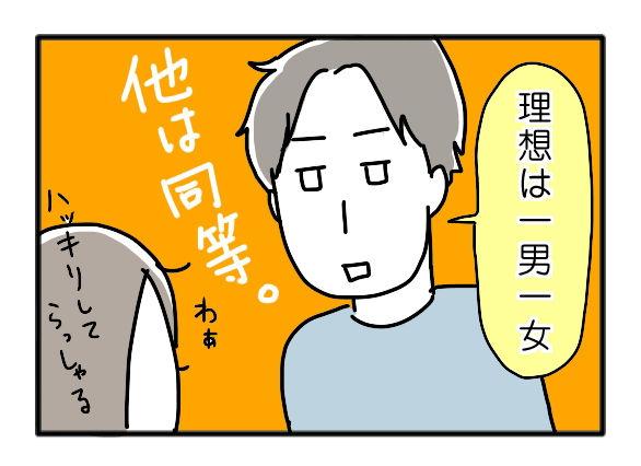 産み分けと旦那01
