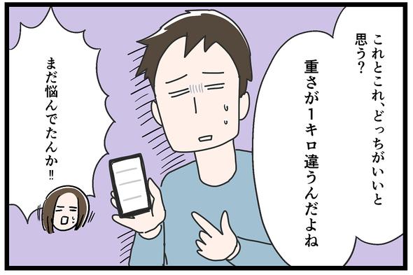 icchomae922_04