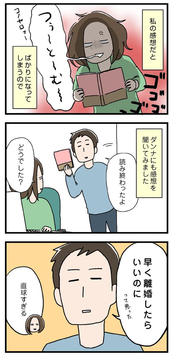 icchomae721_02
