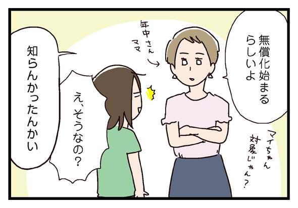 icchomae633_y