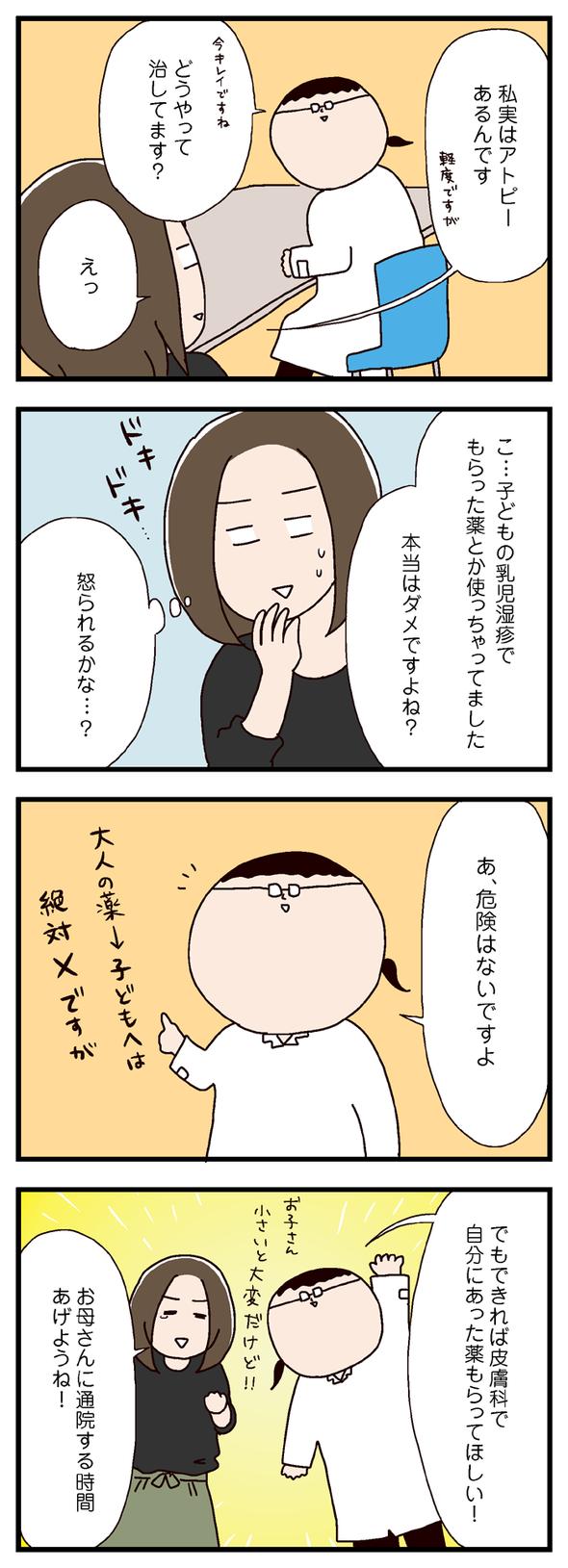 icchomae427