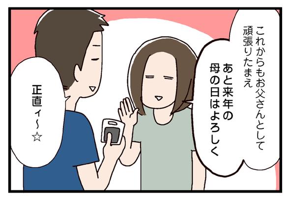 icchomae569_04