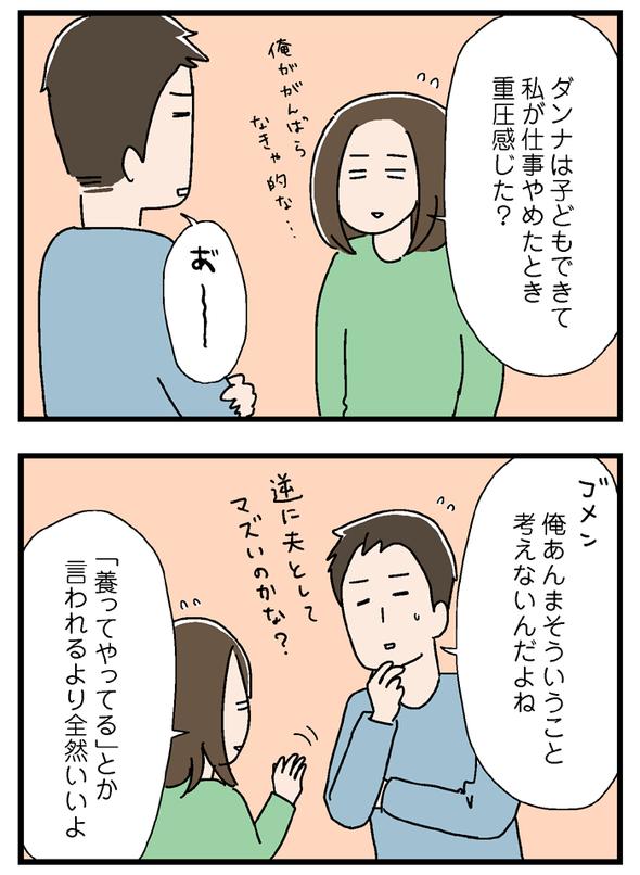 icchomae721_04