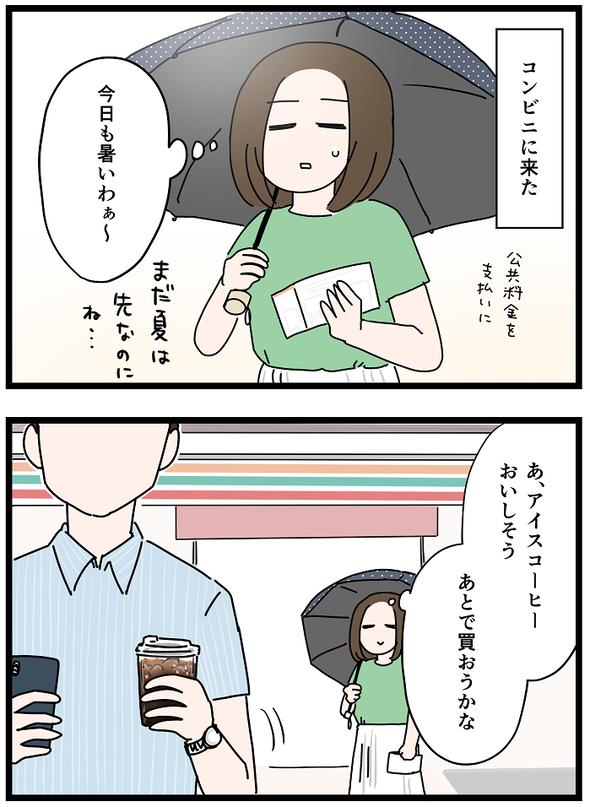 icchomae1241_01