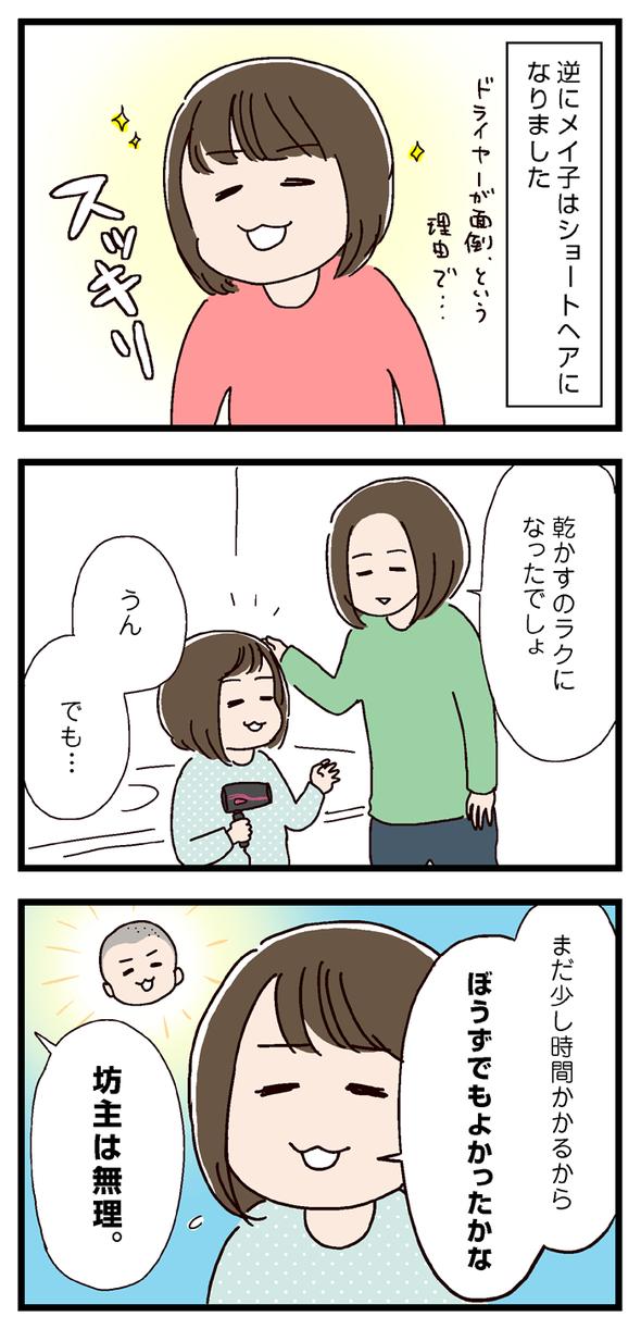 icchomae685_02