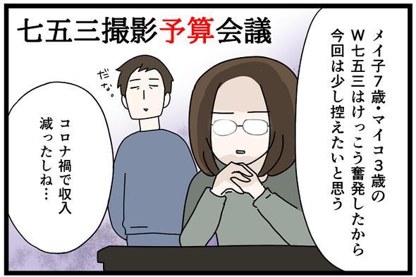 icchomae1259_01