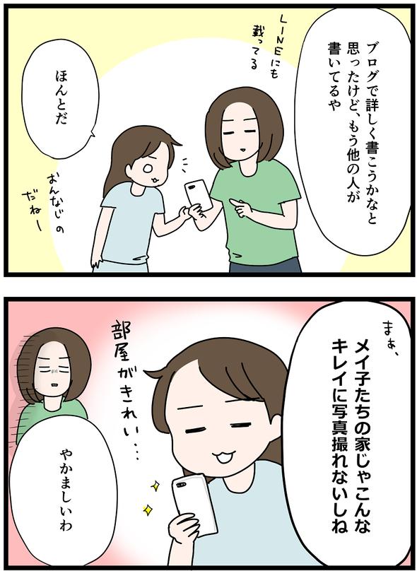 icchomae1078_04