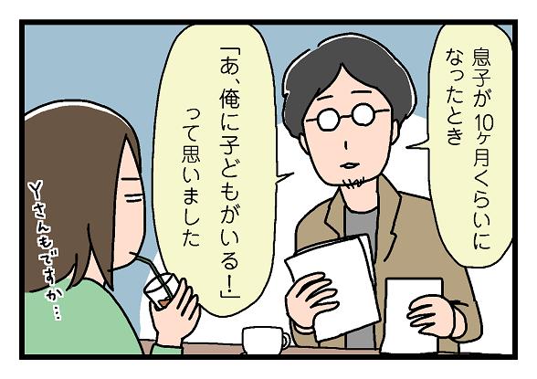 icchomae249_02