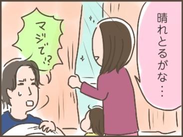 姉ちゃんは育児中-日食02
