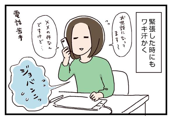 icchomae620_02