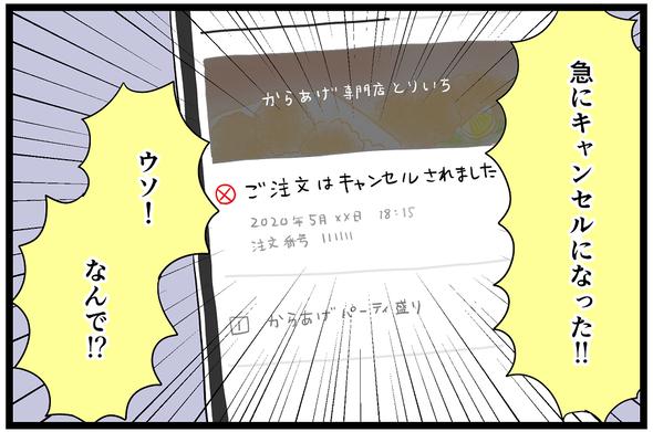 icchomae1028_06