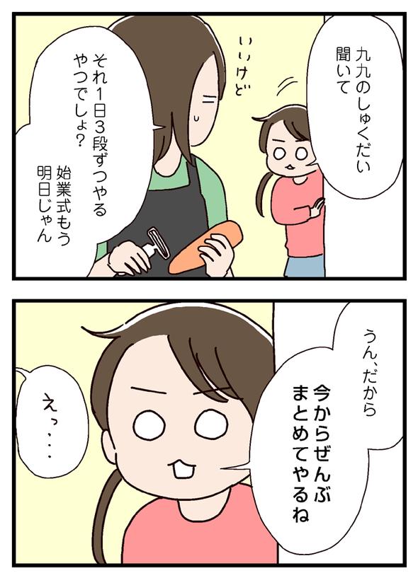 icchomae702_01