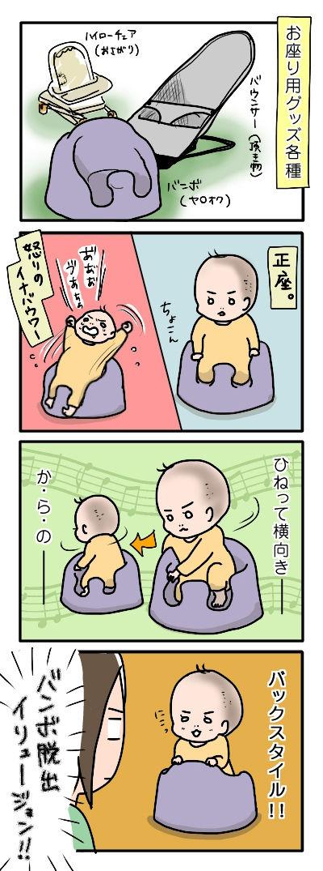 バンボとマイちゃん