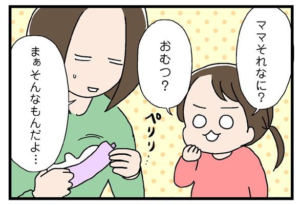 icchomae724_01