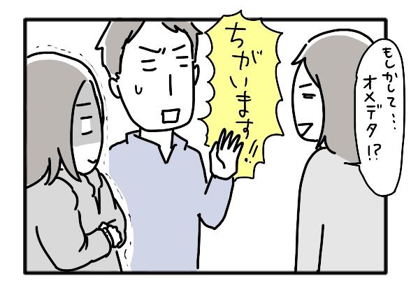 icchomae24