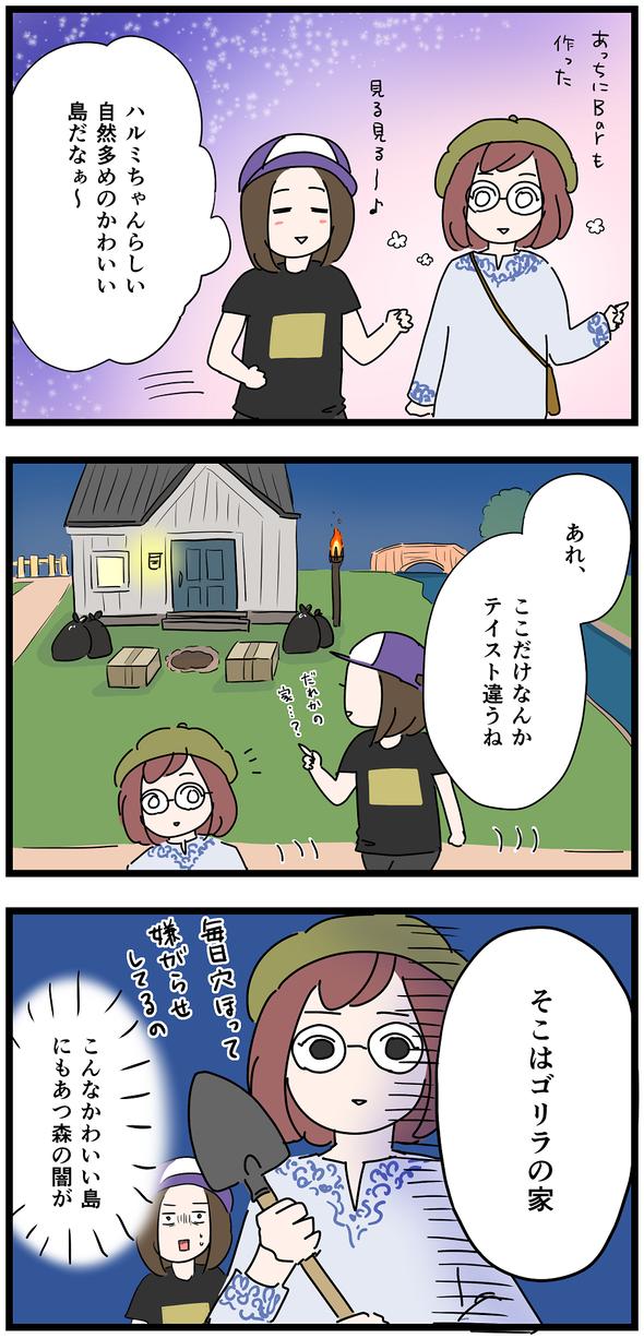 icchomae1047_02