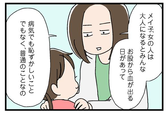 icchomae724_03