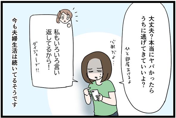 icchomae1056_04