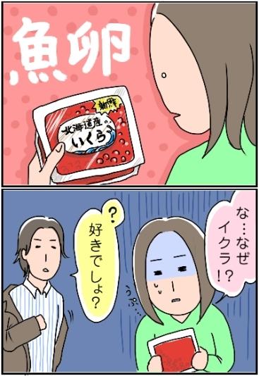 姉ちゃんは育児中-妊婦編02