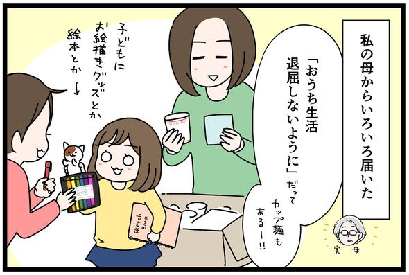 icchomae1017_01