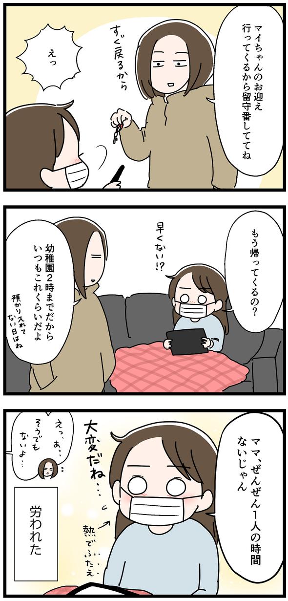 icchomae930_02